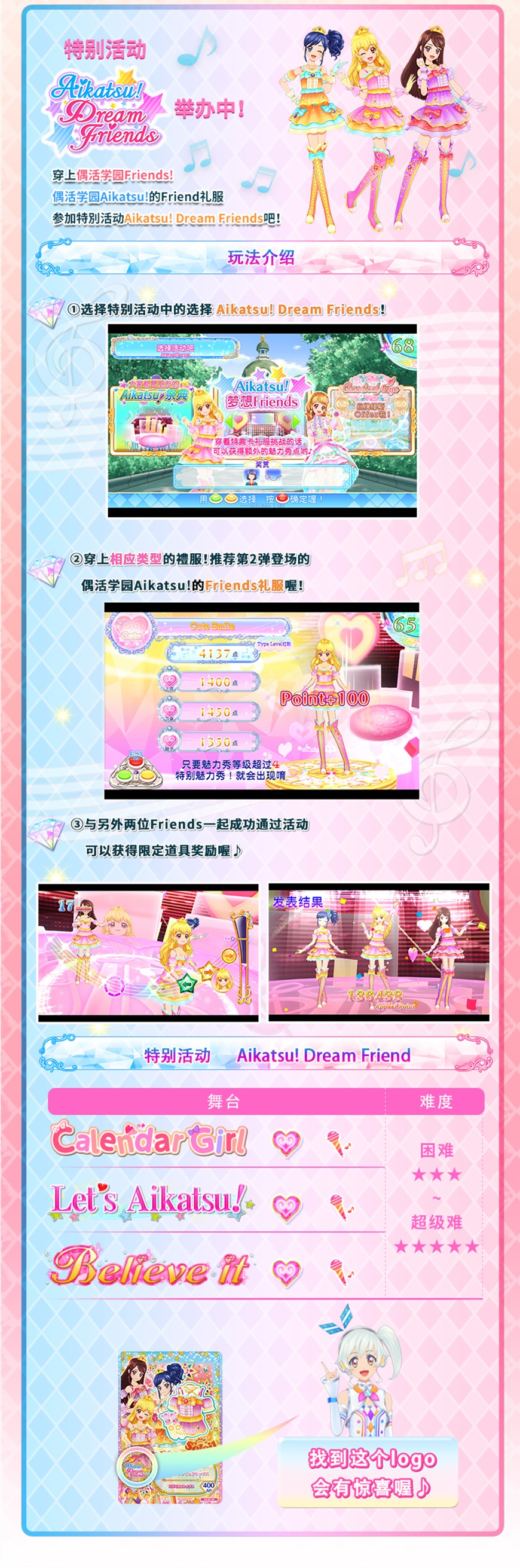 Aikatsu_ Dream Friends CN_副本.jpg